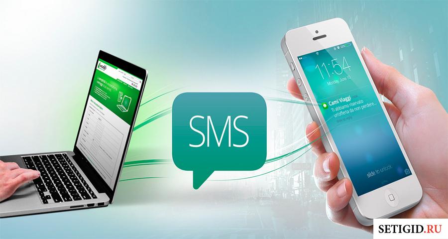 Отправка SMS с компьютера на телефон