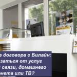 Расторжение договора с Билайн: как отказаться от услуг мобильной связи, домашнего интернета или ТВ?
