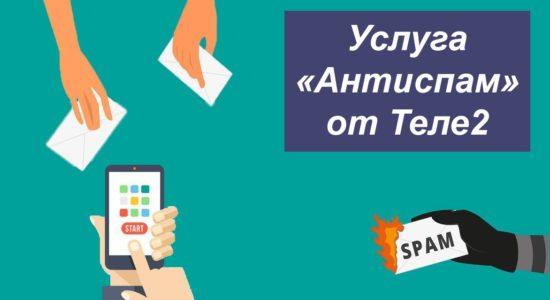 Услуга «Антиспам» от Теле2