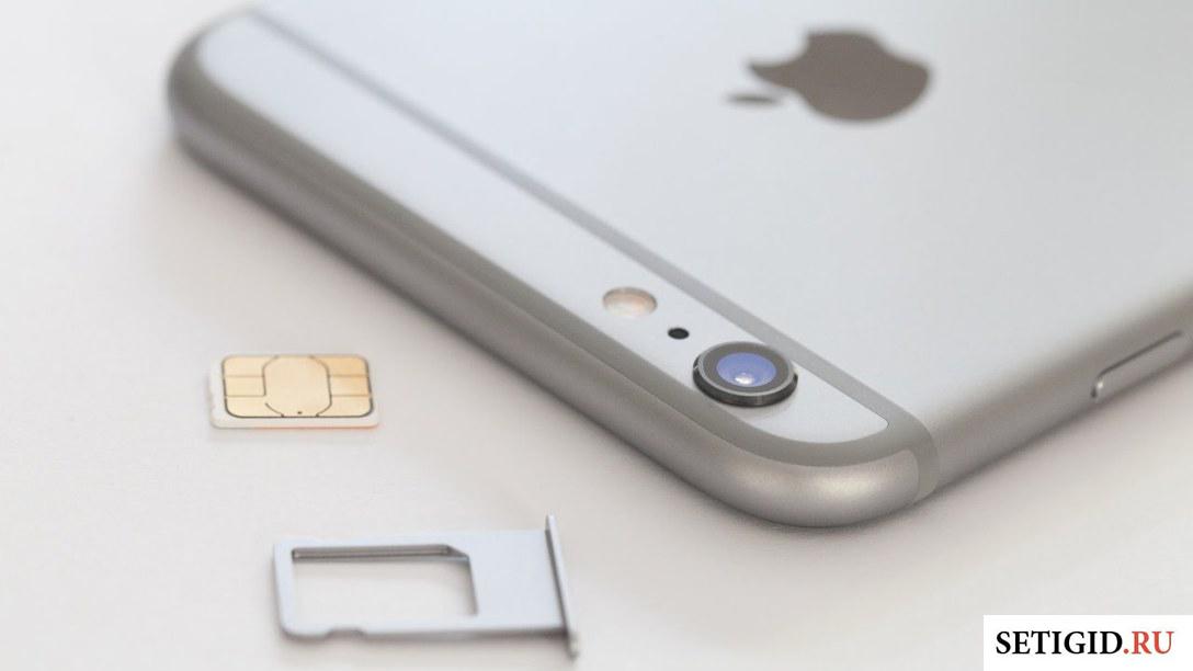 SIM-карта рядом c iPhone