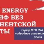 Тариф МТС Red Energy: подробное описание тарифного плана
