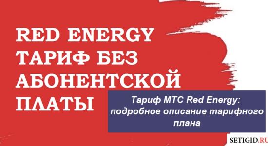 Тариф МТС Red Energy