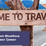 Акция от МегаФона и Level Travel — 100 000 Р на путешествие мечты!