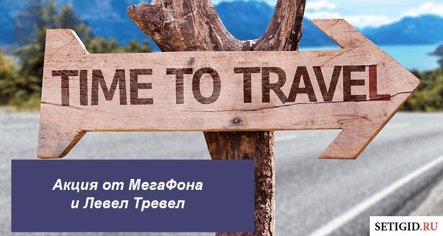 Акция от МегаФона и Level Travel