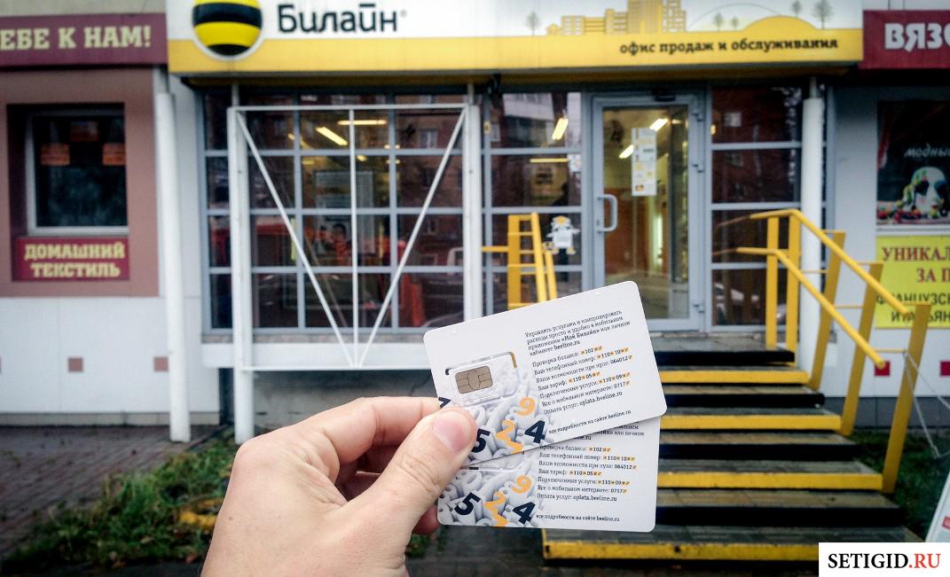 SIM-карты Билайн на фоне офиса