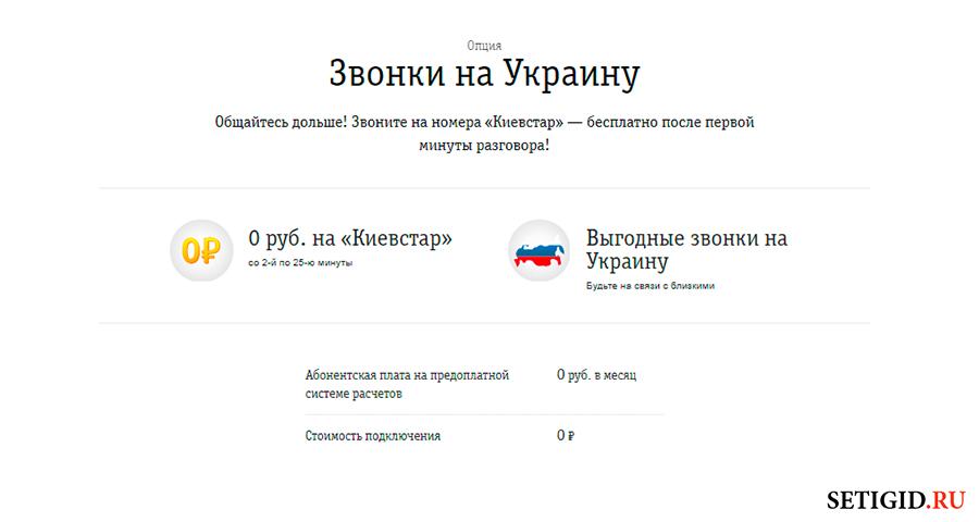 """Опция """"Звонки на Украину"""""""