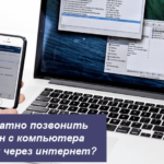 Как бесплатно позвонить на телефон Билайн с компьютера через интернет?