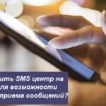 Как настроить SMS центр на Билайн для возможности отправки и приема сообщений?