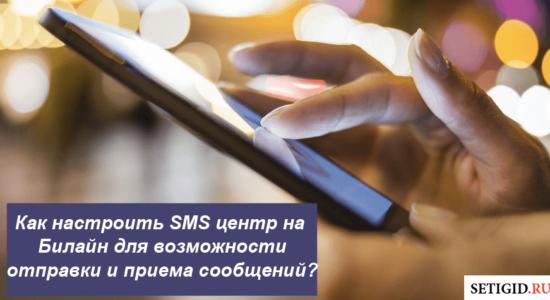 Как настроить SMS центр на Билайн