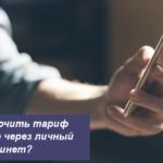 Как отключить тариф на Билайне через личный кабинет, телефон и путем обращения в офис?