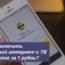 Как подключить домашний интернет и тв на Билайне за 1 рубль?