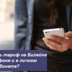 Как поменять тариф на Билайне на телефоне и в личном кабинете?