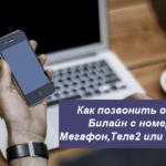 Как позвонить оператору Билайн с номера: МТС, Мегафон,Теле2 или Ростелеком?