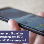 Как позвонить с Билайна другому оператору: МТС, Мегафон, Теле2, Ростелеком?