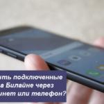 Как проверить подключенные услуги на Билайне через Личный кабинет или телефон?