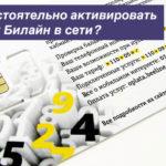 Как самостоятельно активировать SIM-карту Билайн в сети на телефоне или планшете?