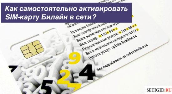 Как самостоятельно активировать SIM-карту Билайн