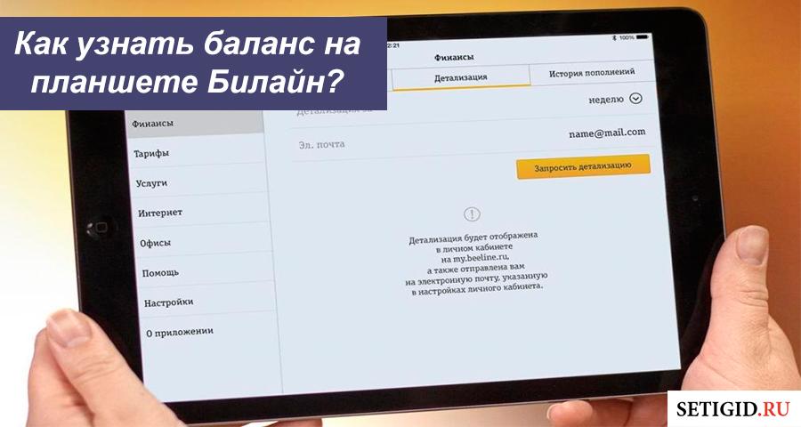 Как узнать баланс на планшете Билайн