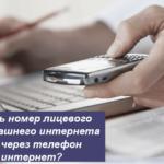 Как узнать номер лицевого счета Домашнего интернета Билайн через телефон или интернет?