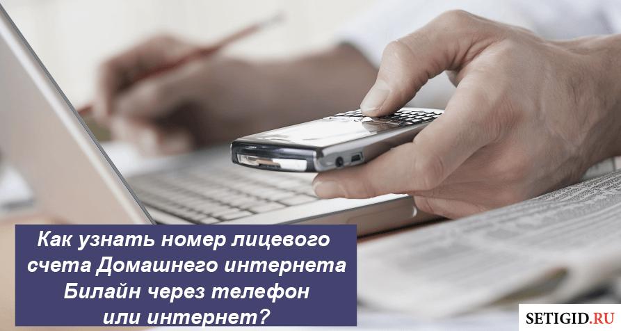 Как узнать номер лицевого счета Домашнего интернета Билайн