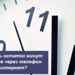 Как узнать остаток минут на Билайне через телефон или интернет?