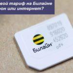 Как узнать свой тариф на Билайне через телефон или интернет?