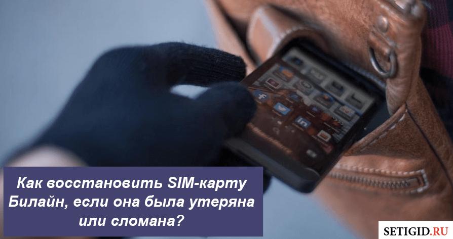 Как восстановить SIM-карту Билайн, если она была утеряна или сломана?
