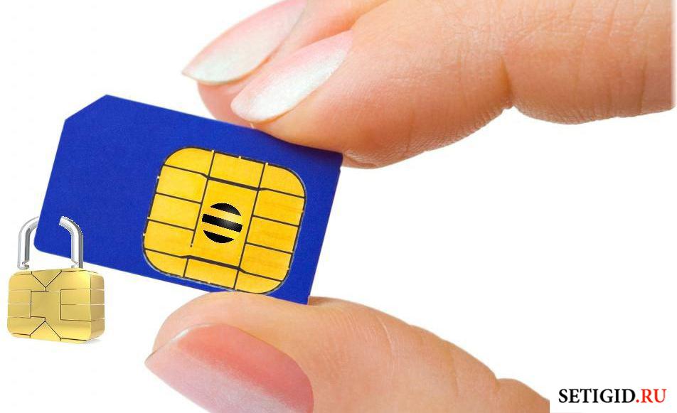SIM-карта с замком в женской руке