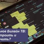 Мобильное Билайн ТВ: как настроить и подключить?