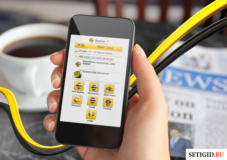 Смартфон в женской руке с открытым приложением Мой Билайн