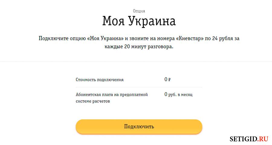 """Услуга Билайн """"Моя Украина"""""""