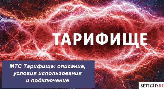 МТС Тарифище: описание, условия использования и подключение