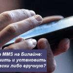 Настройка MMS на Билайне: как подключить и установить автоматически либо вручную?