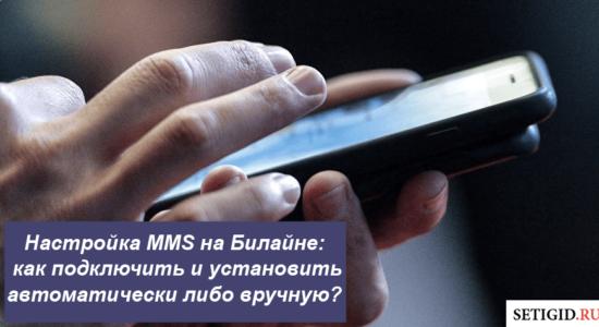 Настройка MMS на Билайне
