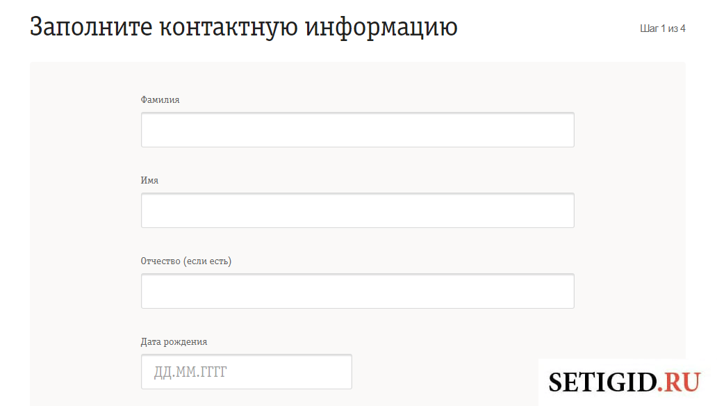 Онлайн-заявка на получение карты Билайн