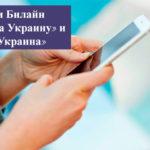 Описание опций Билайн «Звонки на Украину» и «Моя Украина»: выгодные звонки на «Киевстар»