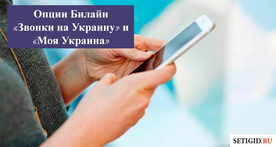 Опции Билайн «Звонки на Украину» и «Моя Украина»