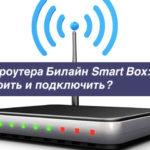 Описание роутера Билайн Smart Box: настройка и подключение