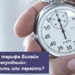 Описание тарифа Билайн «Посекундный»: как подключить или перейти?