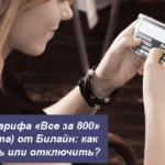 Описание тарифа «Все за 800» (постоплата) от Билайн: как подключить или отключить?