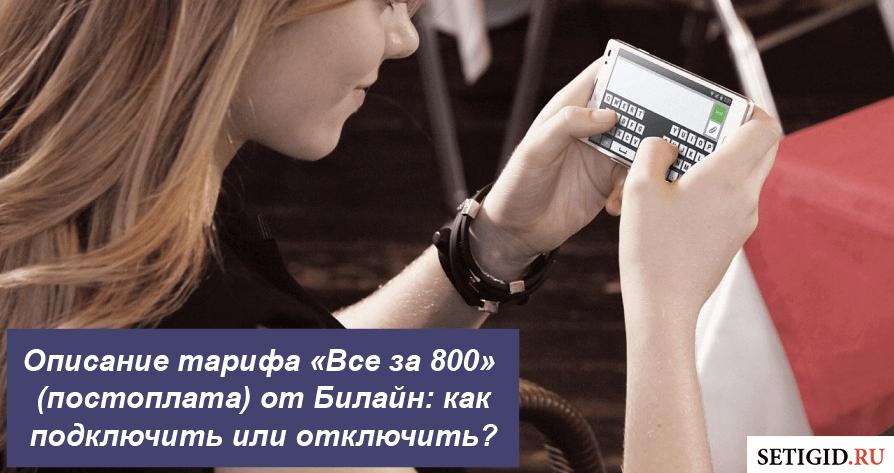 Описание тарифа «Все за 800» (постоплата) от Билайн