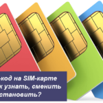 PIN и PUK-код на SIM-карте Билайн: как узнать, сменить и восстановить?
