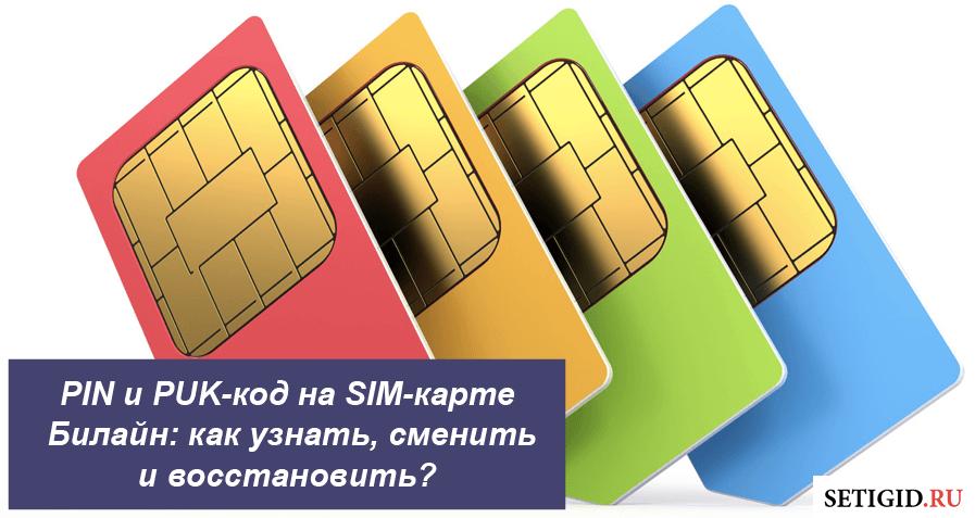 PIN и PUK-код на SIM-карте Билайн