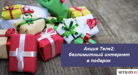 Подарки от Теле2