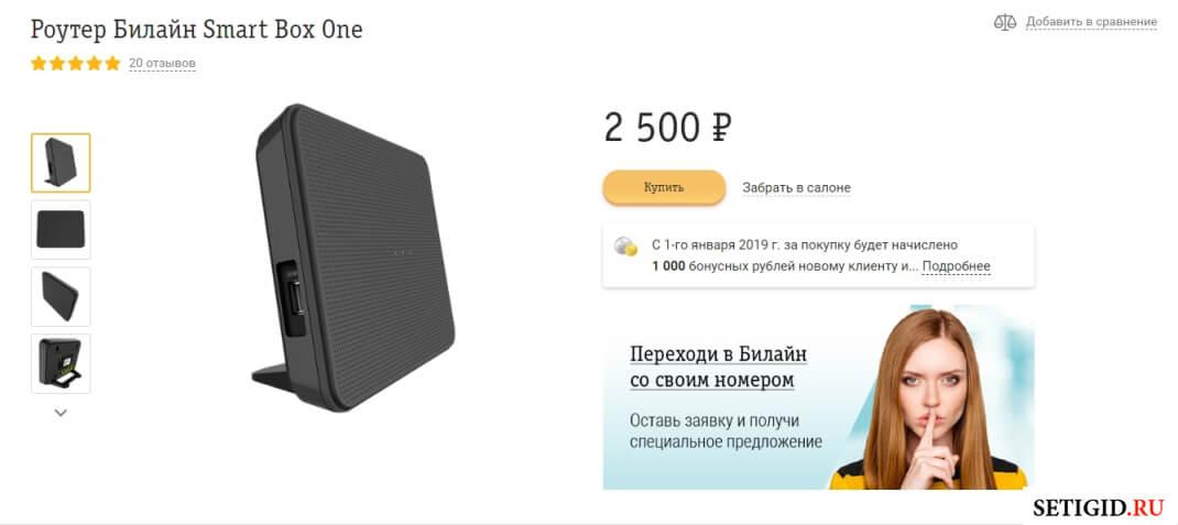 Роутер Билайн Smart Box One в интернет-магазине