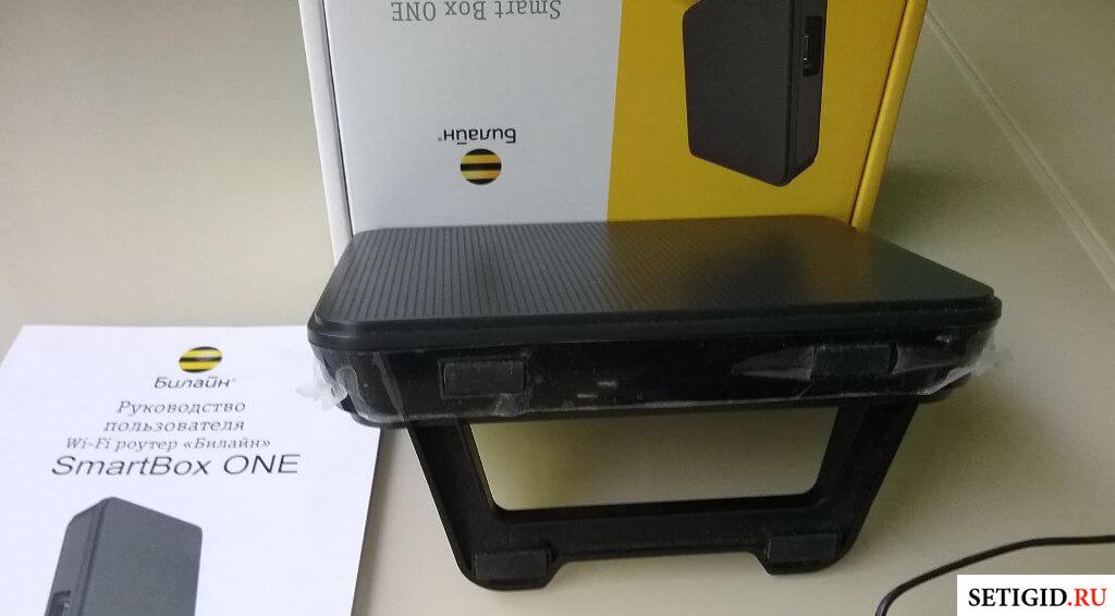 Роутер Билайн Smart Box с упаковкой