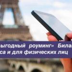 «Самый выгодный роуминг» Билайн для бизнеса и физических лиц: стоимость звонков и услуг в роуминге