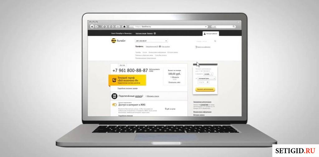 Сайт Билайн на экране ноутбуке