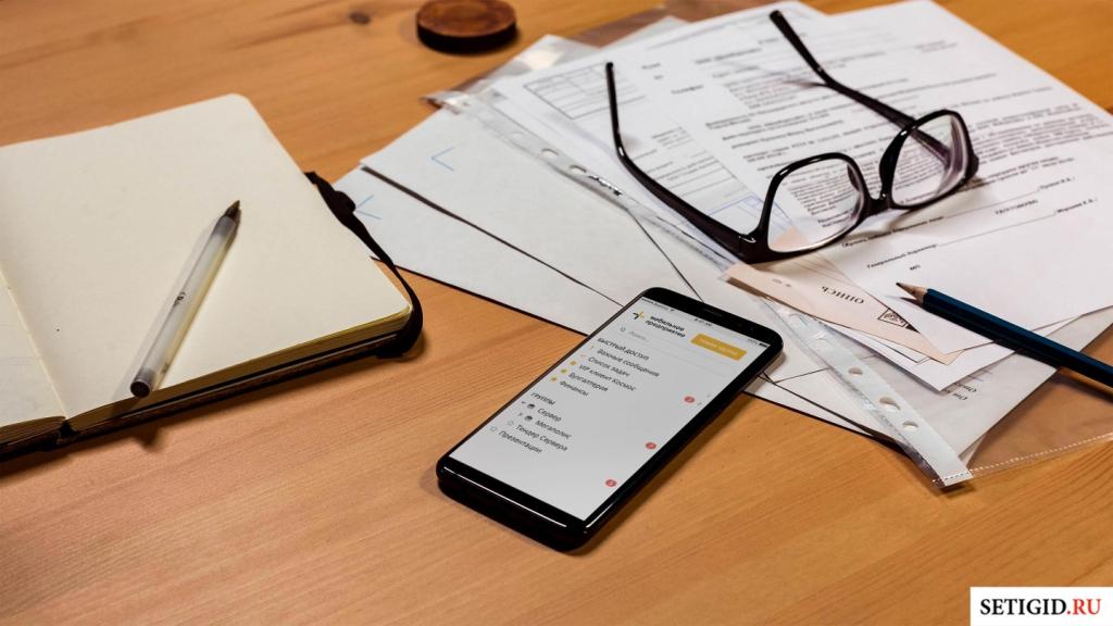 Смартфон и очки на документах