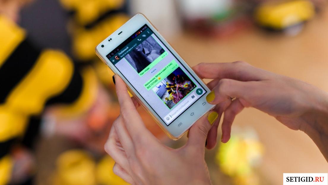 Смартфон в женских руках с диалогом в мессенджере